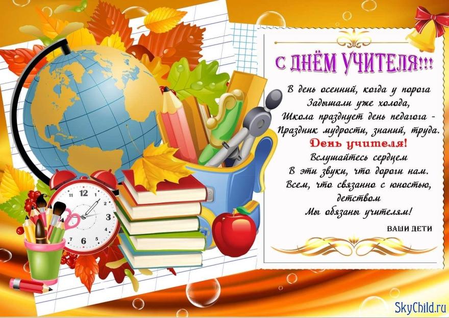 Официальная открытка поздравление с днем учителя, тренировки смешная