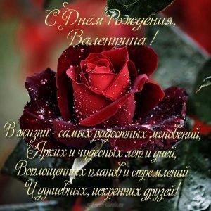 Открытки Валентине в День Рождения   скачать бесплатно 019