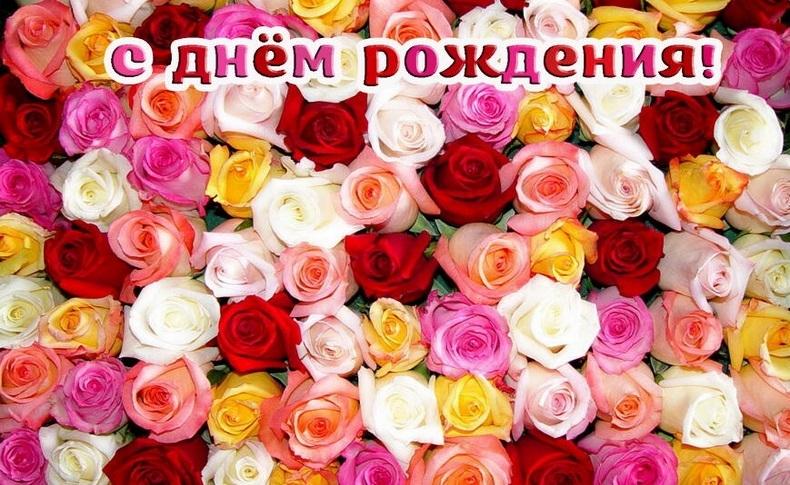 Открытки большие с днем рождения женщине. красивые и приятные 028