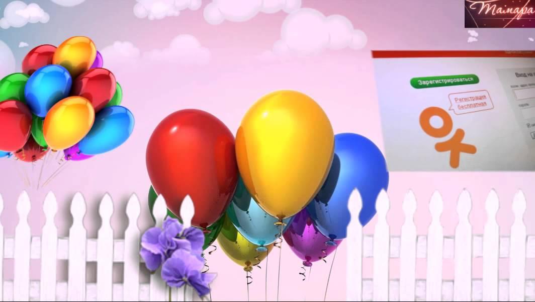 У сайта одноклассники день рождения открытки