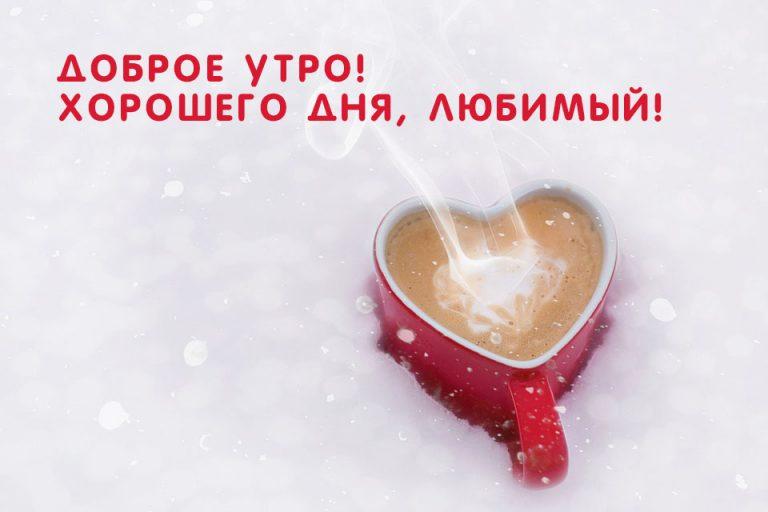 Доброе утро любимому мужчине картинки красивые с надписью зима давайте приступим