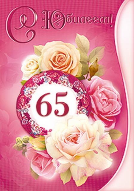 Открытку, открытка 65 юбилей