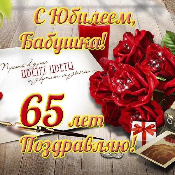 Мишками сердечками, картинки поздравление с юбилеем 65
