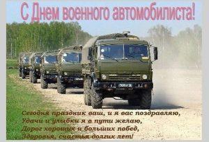 Открытки и картинки на День Военного Автомобилиста001