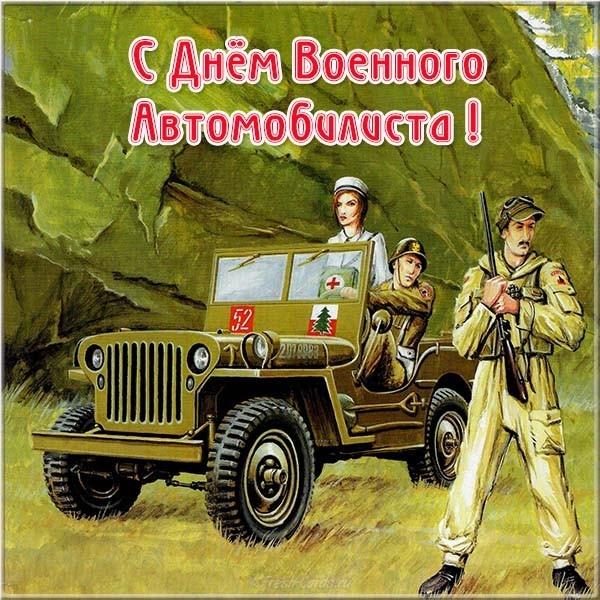 Открытки военного автомобилиста, для папа