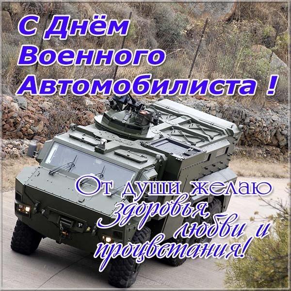 День военного автомобилиста картинки, днем рождения