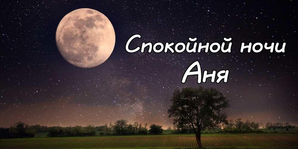 Спокойной ночи картинки с надписями анна