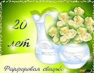 Открытки поздравления с фарфоровой свадьбой021