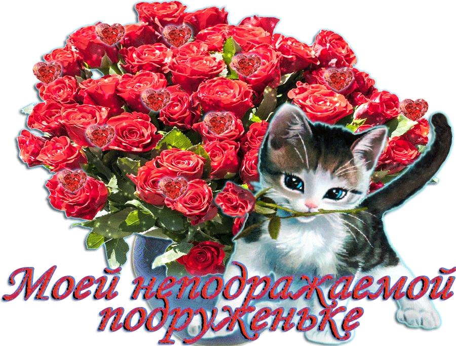 Дорогая подружка открытка, мая праздник