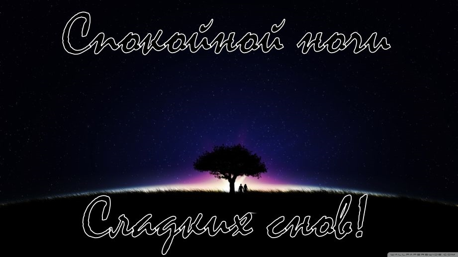 Тельцом, спокойной ночи романтическая открытка