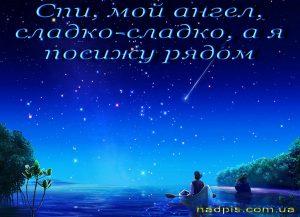 Открытки романтические спокойной ночи 023