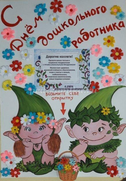 Открыток, поздравительные открытки ко дню дошкольного работника своими руками