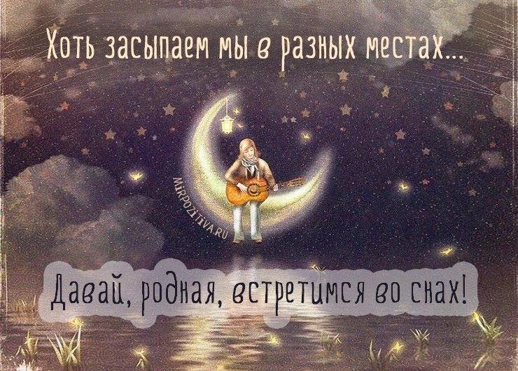 Мерцающая открытка, открытка для любимой девушки с спокойной ночи