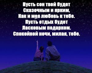Открытки спокойной ночи любимка   подборка020