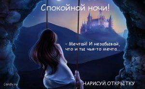 Открытки спокойной ночи любовные и красивые (22)