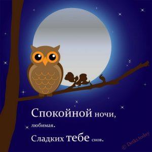 Открытки спокойной ночи на английском языке 022
