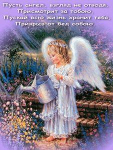 Открытки с Ангелом хранителем   подборка 023