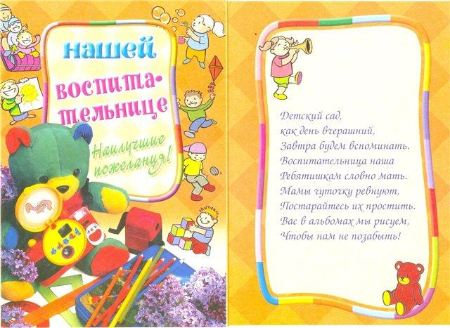 Открытки с днем рождения любимый воспитатель, картинки
