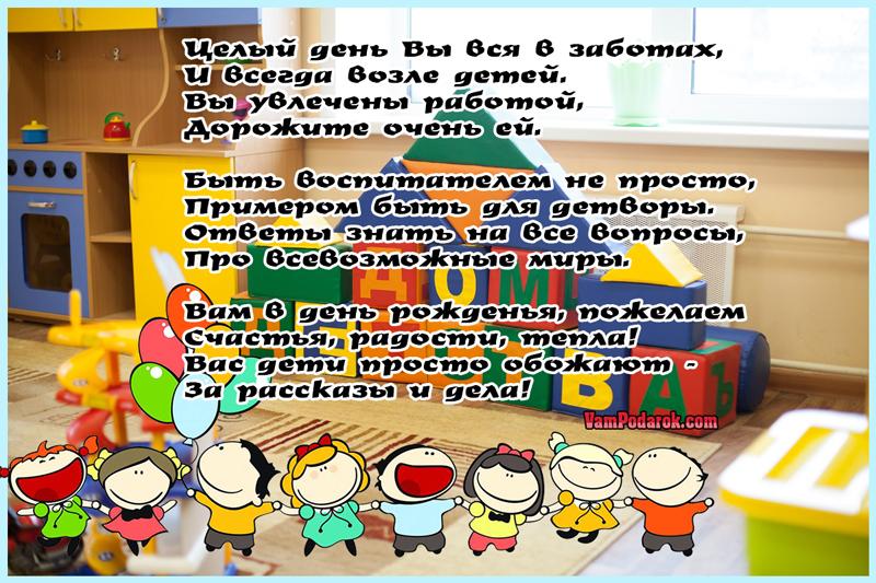 Открытка на день рождения воспитателю детского сада, именинами нины