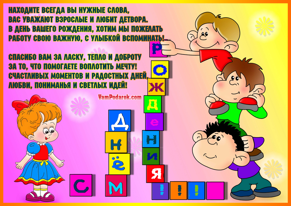 Картинки, открытки от детей воспитателям