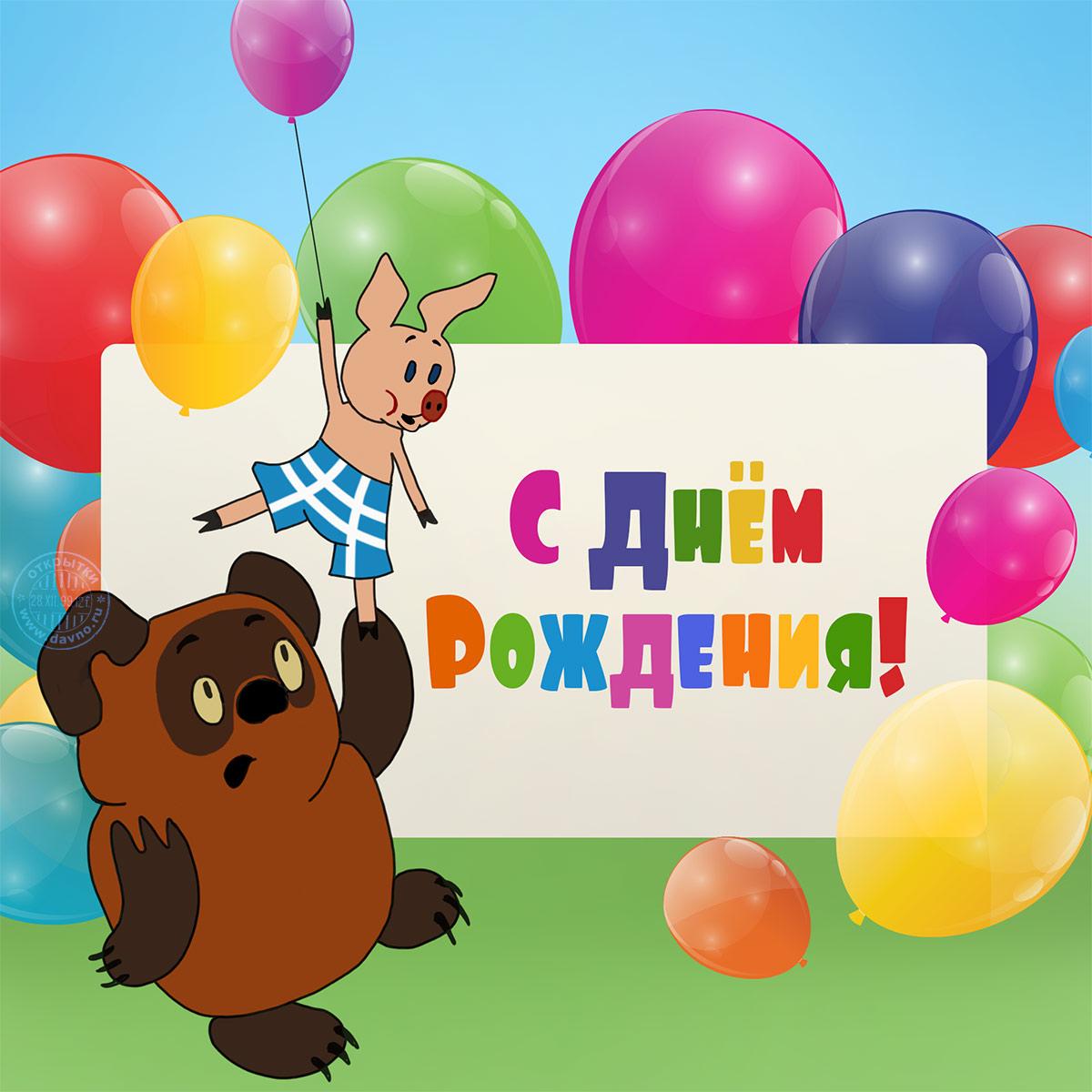 Открытки с Днем Рождения для детей   прикольные и красивые (1)