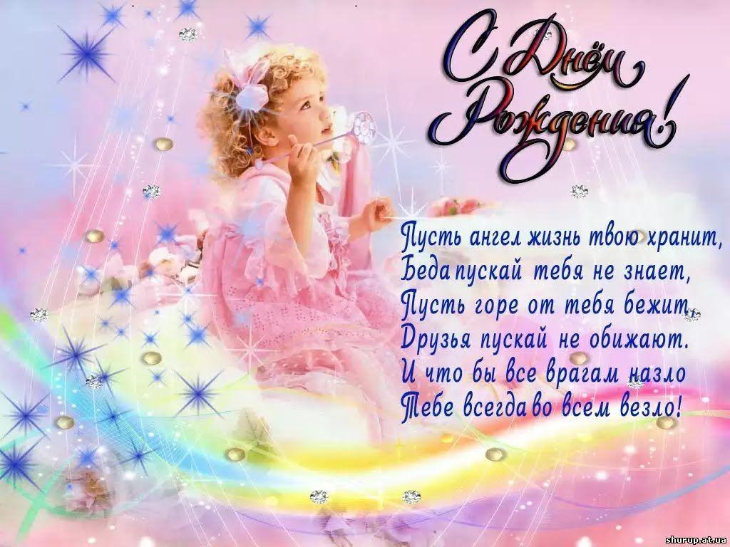 Открытки с Днем Рождения для детей   прикольные и красивые (13)