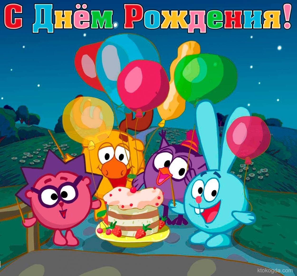 Открытки с Днем Рождения для детей   прикольные и красивые (16)