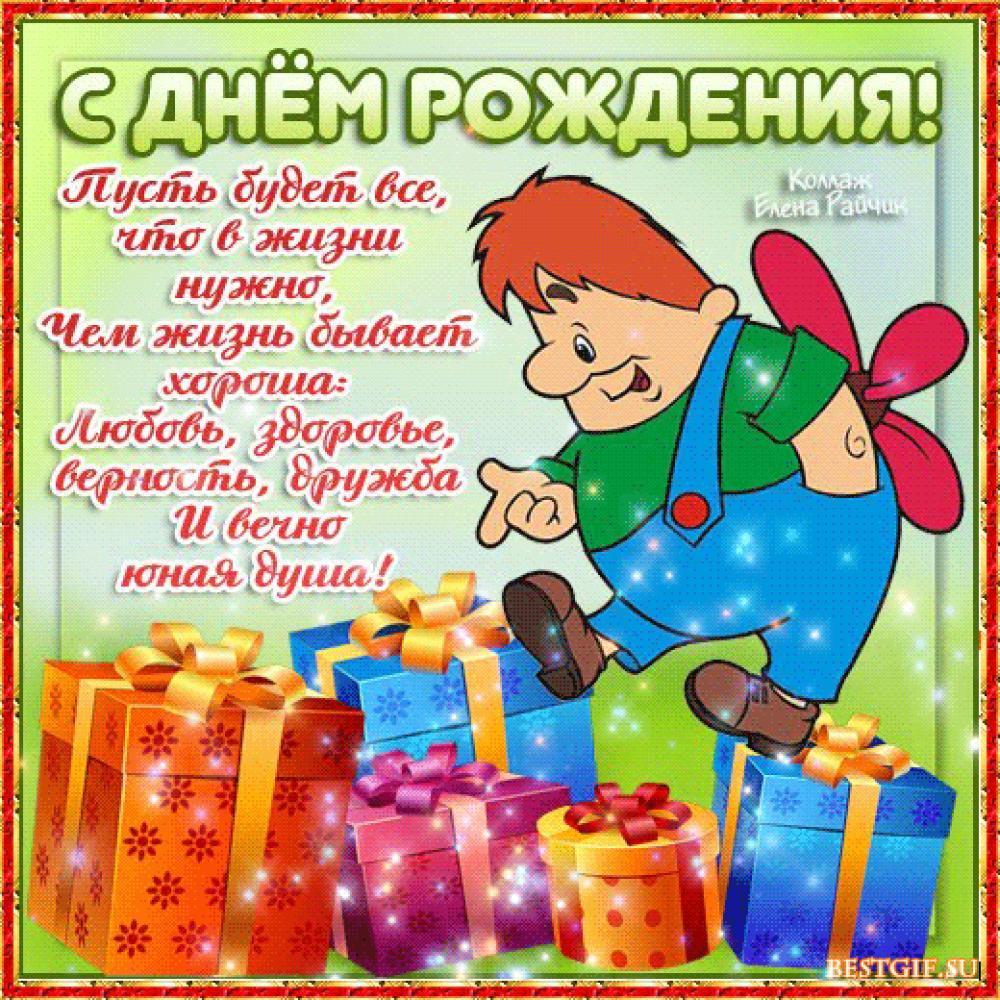 Открытки с Днем Рождения для детей   прикольные и красивые (17)