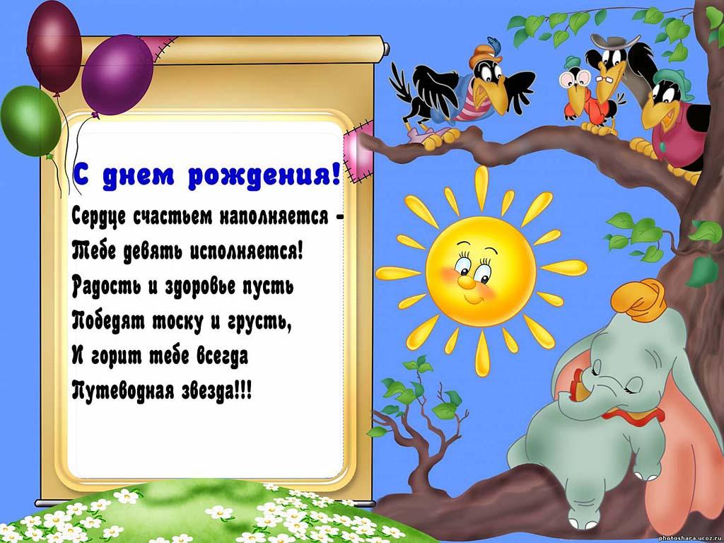 Открытки с Днем Рождения для детей   прикольные и красивые (19)