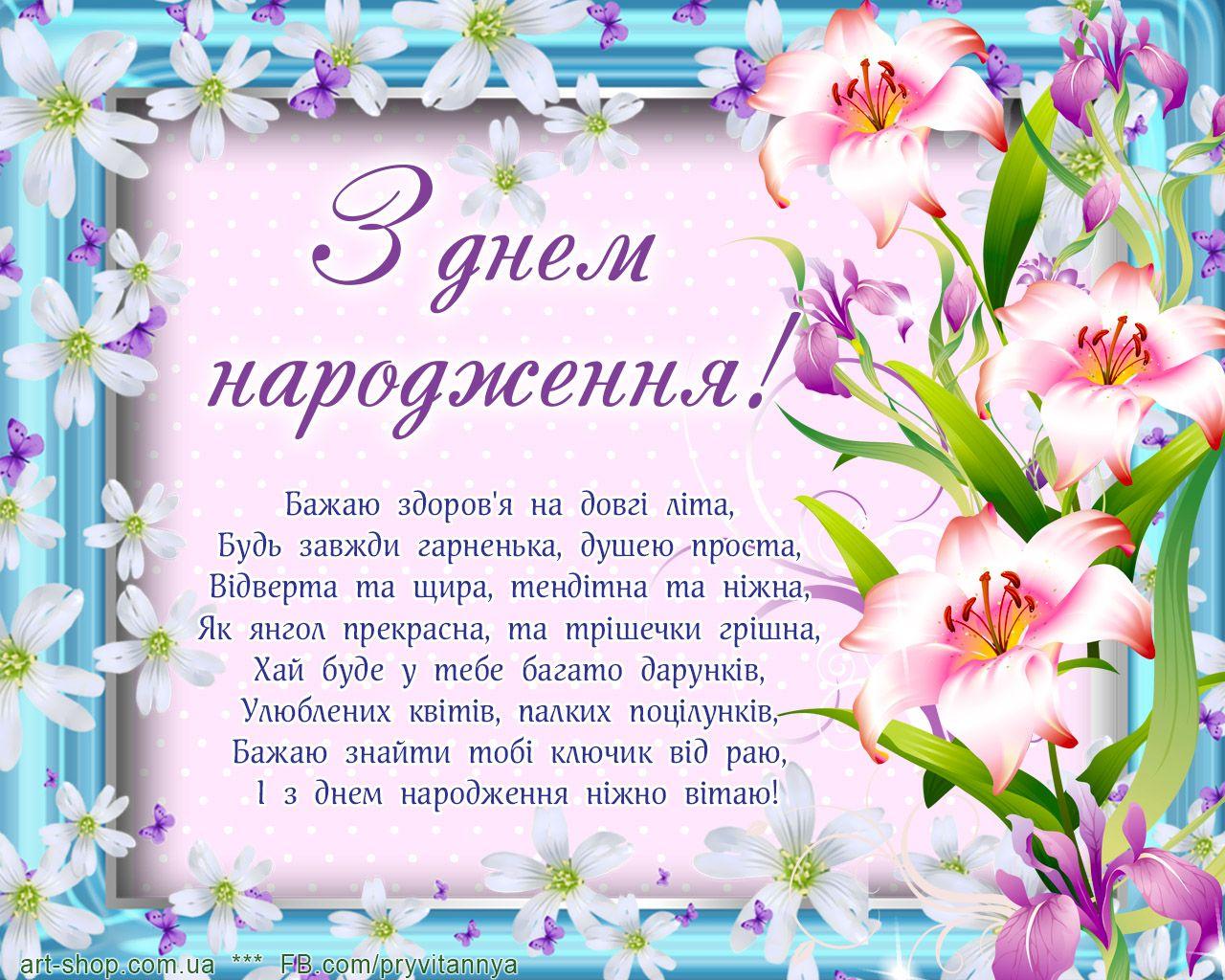 Рисунков открытки, с днем рождения картинки на украинском языке