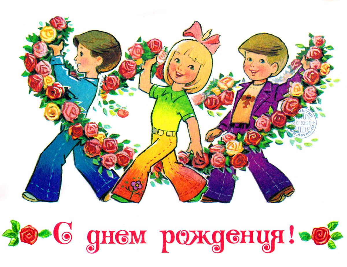 Открытки с Днем Рождения для детей   прикольные и красивые (6)