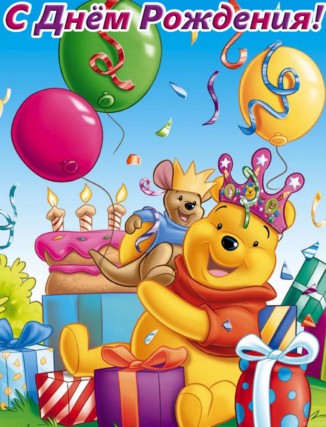 Открытки с Днем Рождения для детей   прикольные и красивые (9)