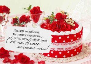 Открытки с Днем Рождения женщине с тортом024