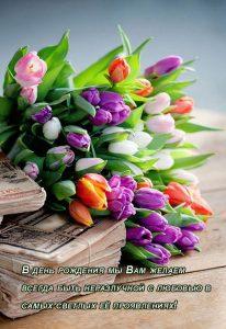 Открытки с Днем Рождения женщине с тюльпанами   картинки (10)