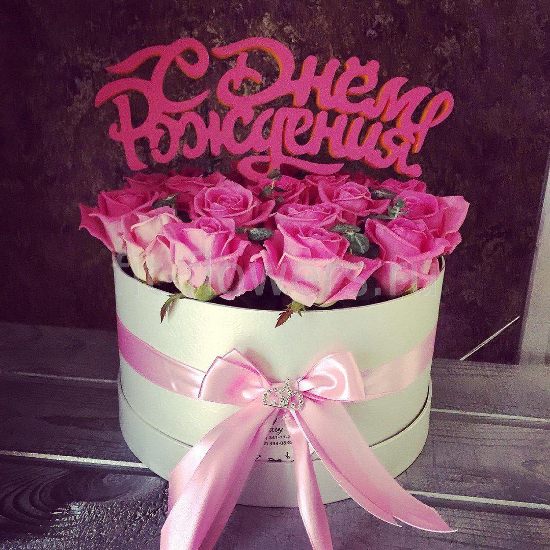 Открытки с днем рождения молодой девушке цветы в коробочках