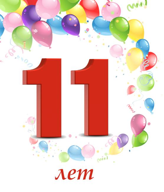 Нам 11…