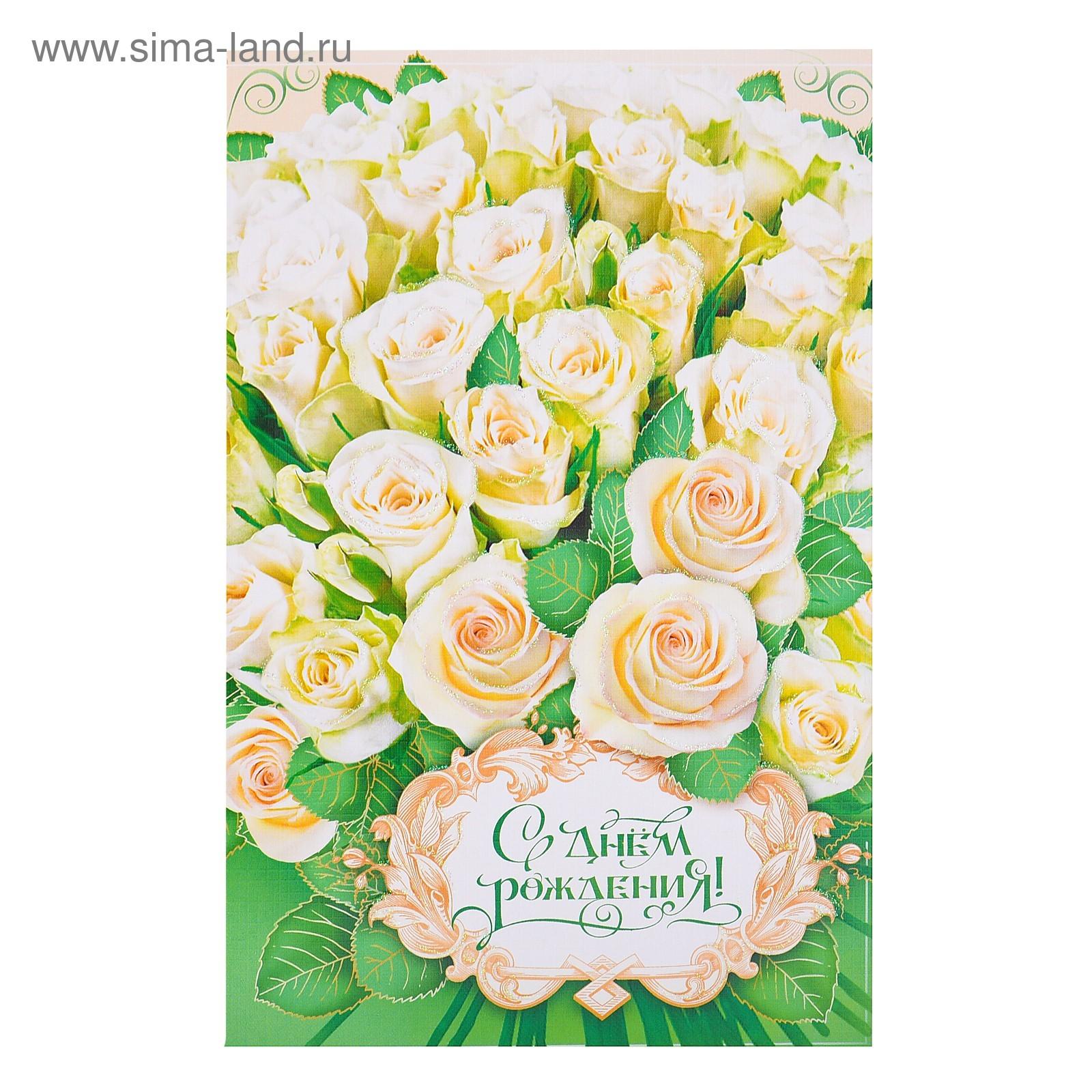 Белые розы открытка на день рождения