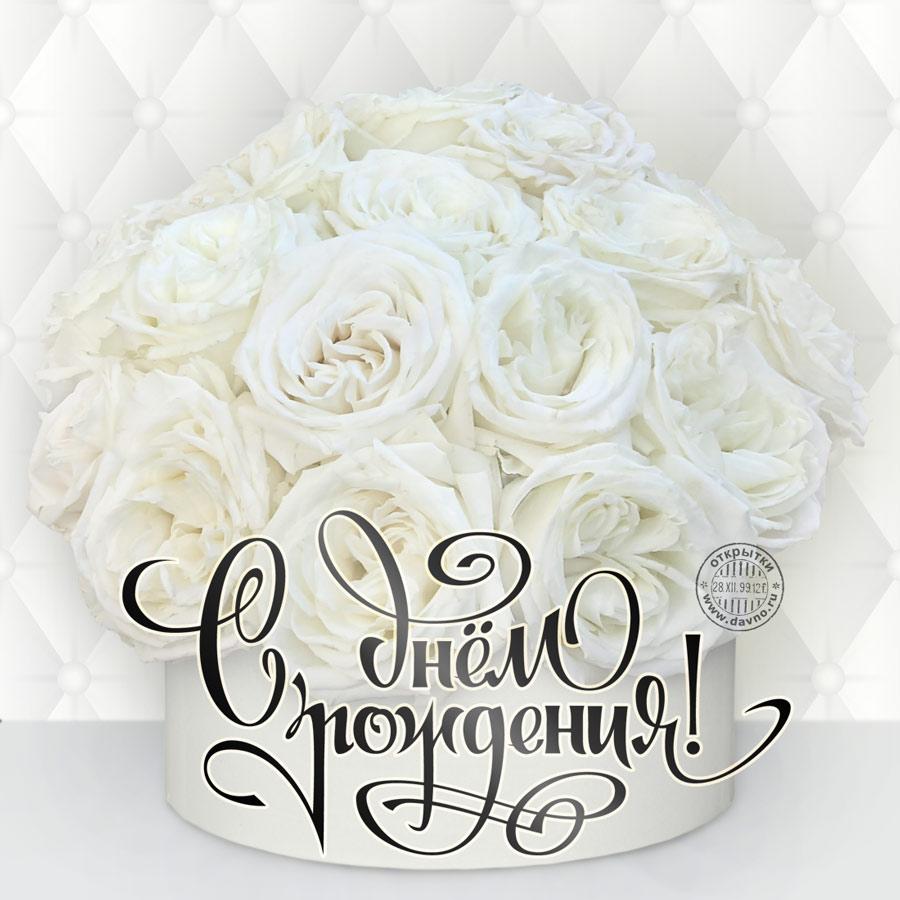 Благословений, белые розы для открытки с днем рождения