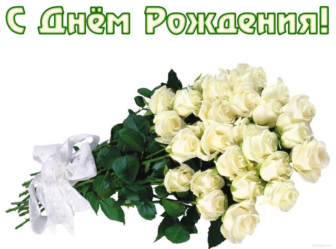 Стишок про букет белых роз с день рождения, букет