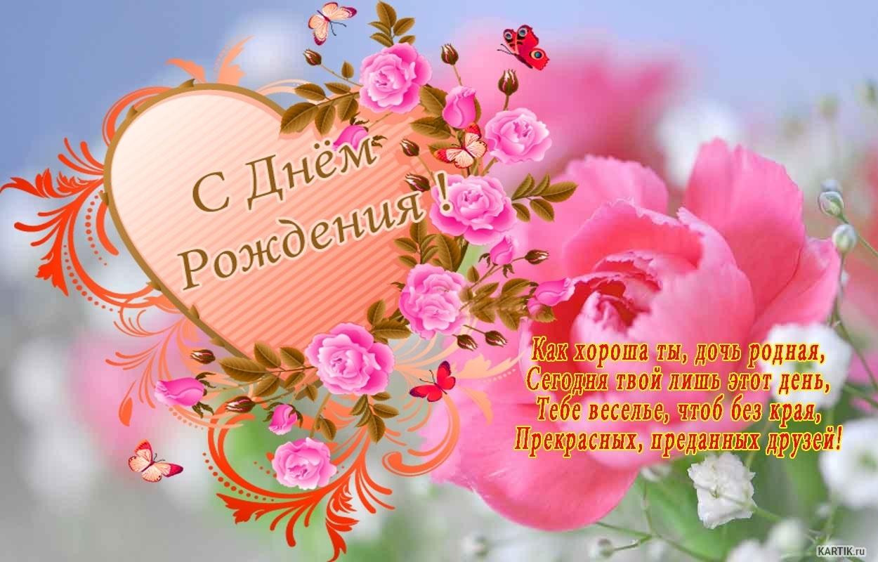 Днем, открытка поздравление с днем рождения для дочки