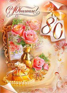 Открытки с Днем Рождения 80 лет женщине   подборка 029