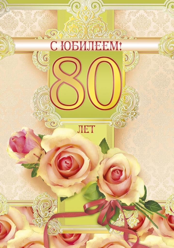Свой текст, открытка мужчине на 80 лет
