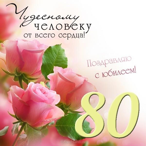 Поздравления в стихах к 80-летию
