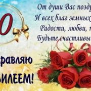 Открытки с Днем Рождения 80 лет женщине   подборка (28)