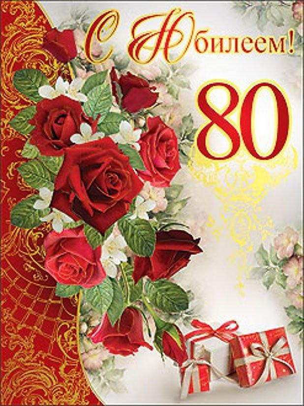 Православные поздравления с юбилеем женщине 80 лет