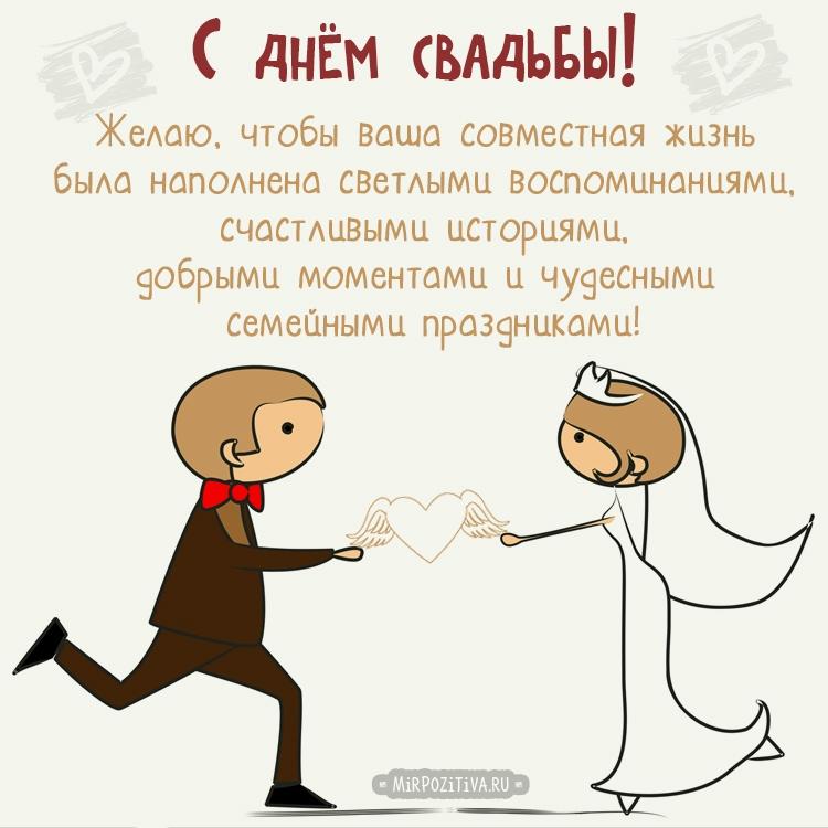 Картинка, открытка с днем бракосочетания прикольные