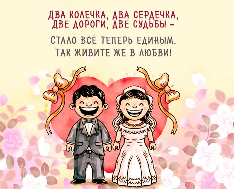 Открытки с бракосочетанием коллеге