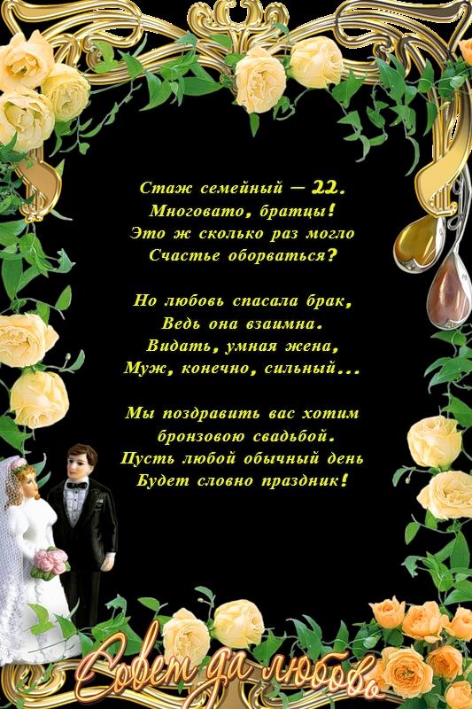 поздравление с бронзовой годовщиной свадьбы мужа ароматный брауни мультиварке