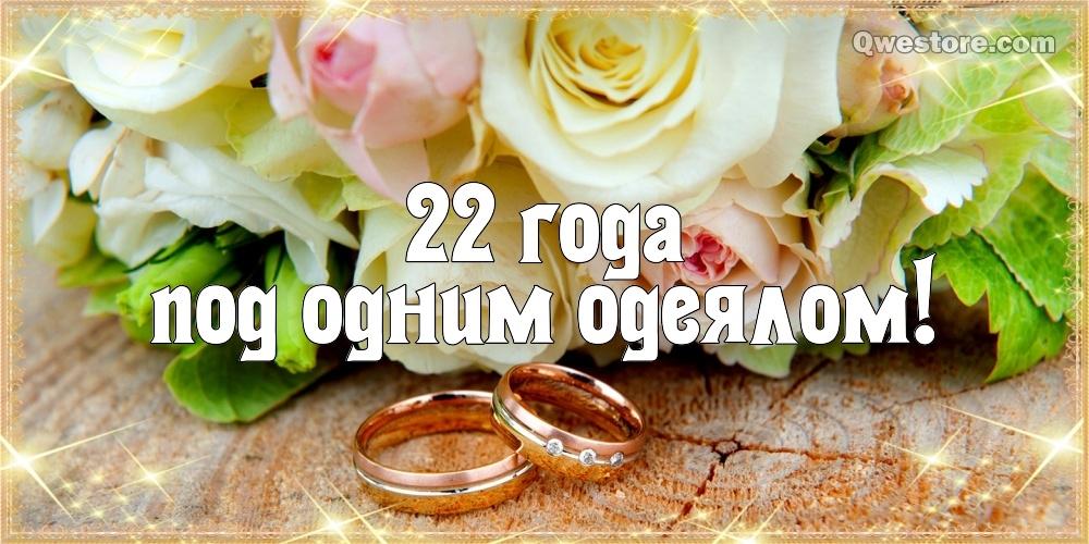 Картинки поздравления с бронзовой свадьбой мужу