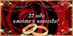 Открытки с бронзовой свадьбой   очень красивые 024